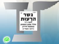 טקס חנוכת גשר הרעות לזכר 54 חללי אסון המסוק בבקעת הירדן
