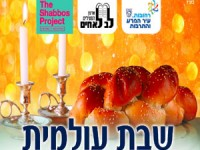 Shabbat project ברחובות