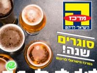 פסטיבל בירה ללא עלות במרכז הישראלי לריהוט