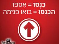 שבוע העברית בקניון עופר רחובות