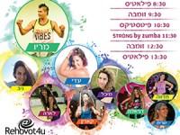 בוקר המשלב ספורט ותרומה לקהילה במרכז הזומבה הישראלי