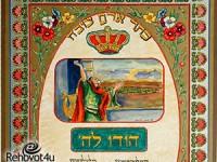 """""""כתר ארם צובא"""" תערוכת ציורי היודאיקה של האמן אברהם שמי שהם"""