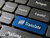 מה באמת צריך לדעת על תרגום אתרים?