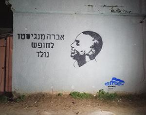 חניכי בית הנוער בקרית משה בחרו: גרפיטי של אברה מנגיסטו הנעדר