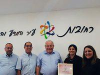 השבוע: הוענק פרס חינוך ארצי לגן נעמי מרחובות