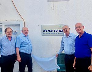 """חדש: מרכז """"צאלה"""" לקידום חוסנה של החברה הישראלית"""