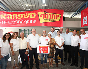 """מפעל תרומות ארצי ליוחננוף בחגי תשרי """"משפחה אחת"""""""