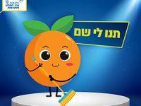 דרוש שם: תפוז חדש בעיר