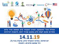שבוע היזמות 2019: אירוע יוזמות ויזמות בפארק הורוביץ