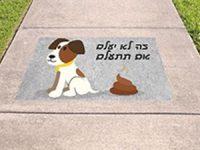 מבצע לצמצום תופעת השארת גללי הכלבים ברחובות