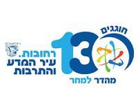 חוגגים 130 לרחובות: לוגו וסלוגן חדשים