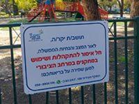 עיריית רחובות הציבה שלטים למניעת כניסה לגנים ופארקים