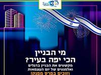 לרגל יום העצמאות: מי הבניין הכי חגיגי בעיר?