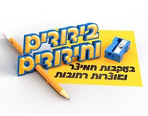 למעלה מ-10,000 משתתפים בטורניר הידע של חמיצר למשפחות!