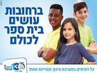 קמפיין פתיחת שנת הלימודים יוצא לדרך