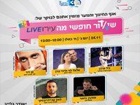 מחר בפייסבוק העירונוער: כוכבי הרשת במופע מיוחד לבני הנוער בעיר!