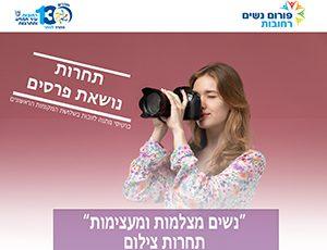 נשים מצלמות ומעצימות:תחרות צילום לנשות רחובות יוצאת לדרך