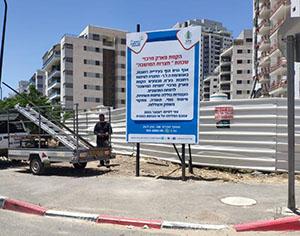 החלו העבודות להקמת הפארק המרכזי בשכונת חצרות המושבה